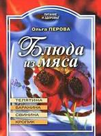 Ольга Перова Блюда из мяса. Телятина. Баранина. Свинина. Кролик