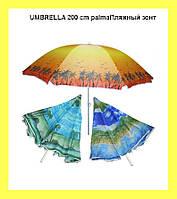 UMBRELLA 200 cm palma Пляжный зонт!Акция