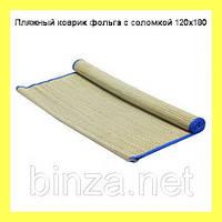 Пляжный коврик фольга с соломкой 120х180, коврик для пляжа!Акция