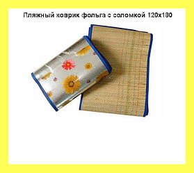 Пляжный коврик фольга с соломкой 120х180, коврик для пляжа
