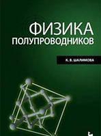 Шалимова К.В. Физика полупроводников