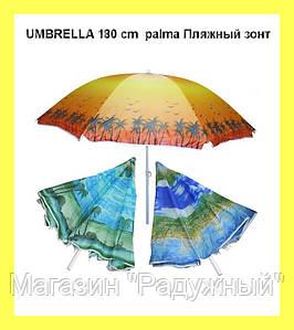 UMBRELLA 180 cm palma Пляжный зонт