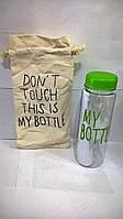 Бутылка для воды MY BOTTLE с мешочком 0,500 ml.