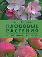 А. И. Довганюк Плодовые растения. Справочник садовода