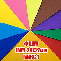 Фоамиран 1мм  27 х 20 см  Ассорти Цена за 10 листов.
