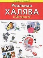 А. П. Липатов, Р. Г. Прокди Реальная халява в Интернете. Бесплатные вещи, техника, мебель, книги, фильмы, игры, услуги