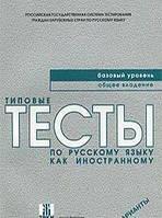 В. Е. Антонова, М. М. Нахабина, А. А. Толстых, И. В. Курлова Типовые тесты по русскому языку как иностранному. Базовый уровень. Общее владение.