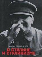 Леонид Лопатников О Сталине и сталинизме. 14 диалогов