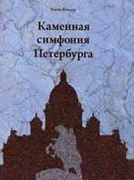 Елена Келлер Каменная симфония Петербурга