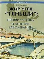 С. В. Кузьмич Жир угря «Тяньши». Профилактика и лечение заболеваний