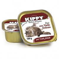 Паштет Kippy Cat для кошек с телятиной, 100 г