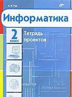 С. Н. Тур Информатика. 2 класс. Тетрадь проектов