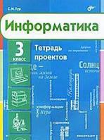 С. Н. Тур Информатика. 3 класс. Тетрадь проектов