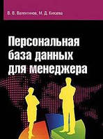В. В. Валентинов, М. Д. Князева Персональная база данных для менеджера