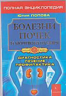 Юлия Попова Болезни почек и мочевого пузыря