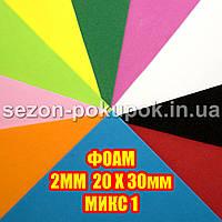 Фоамиран 2мм  20 х 30 см  Ассорти Цена за 10 листов.  MIX-1