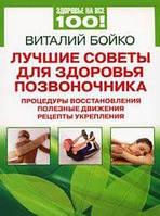 Виталий Бойко Лучшие советы для здоровья позвоночника. Процедуры восстановления, полезные движения, рецепты укрепления