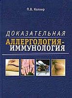 П. В. Колхир Доказательная аллергология-иммунология