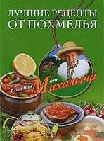 Н. М. Звонарев Лучшие рецепты от похмелья