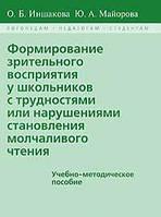 О. Б. Иншакова, Ю. А. Майорова Формирование зрительного восприятия у школьников с трудностями или нарушениями становления молчаливого чтения