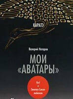 Валерий Натаров Каратэ. Мои `аватары`