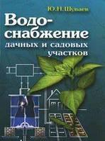 Ю. Н. Шуваев Водоснабжение дачных и садовых участков