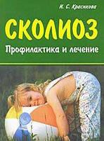 И. С. Красикова Сколиоз. Профилактика и лечение