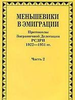 Меньшевики в эмиграции. В 2 частях. Часть 2. Протоколы Заграничной Делегации РСДРП 1922-1951 гг.