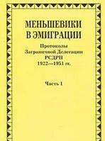Меньшевики в эмиграции. Протоколы Заграничной Делегации РСДРП. 1922-1951 гг. В 2 частях. Часть 1