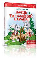 Читаю сам (1 уровень): Заєць та чарівний барабан  укр. 64стор., твер.обл. 165х220 /10/(Талант)