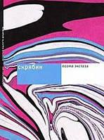 Андрей Бандура Скрябин. Поэма экстаза