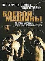Все секреты и тайны подготовки боевой машины от ярких мастеров восточных боевых искусств в рисунках и схемах