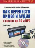 А. Громаковский, М. Скробов, А. Ватаманюк Как перенести видео и аудио с кассет на CD и DVD