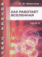В. И. Волосатов Физика эфира. Часть 3. Как работает Вселенная