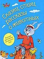 Сказки, стихи, рассказы о животных. Большая хрестоматия для детского сада