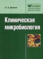 Э. Г.-А. Донецкая Клиническая микробиология