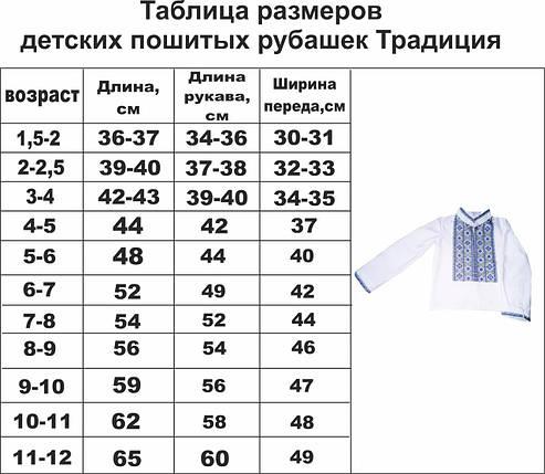 """Рубашка- заготовка под вышивку для мальчика """"Традиция-14"""", фото 2"""