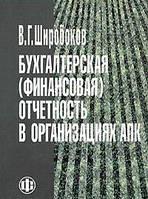 В. Г. Широбоков Бухгалтерская (финансовая) отчетность в организациях АПК