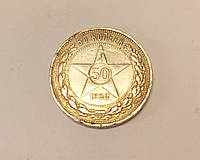 Серебряная монета 50 копеек 1922 года, СССР.