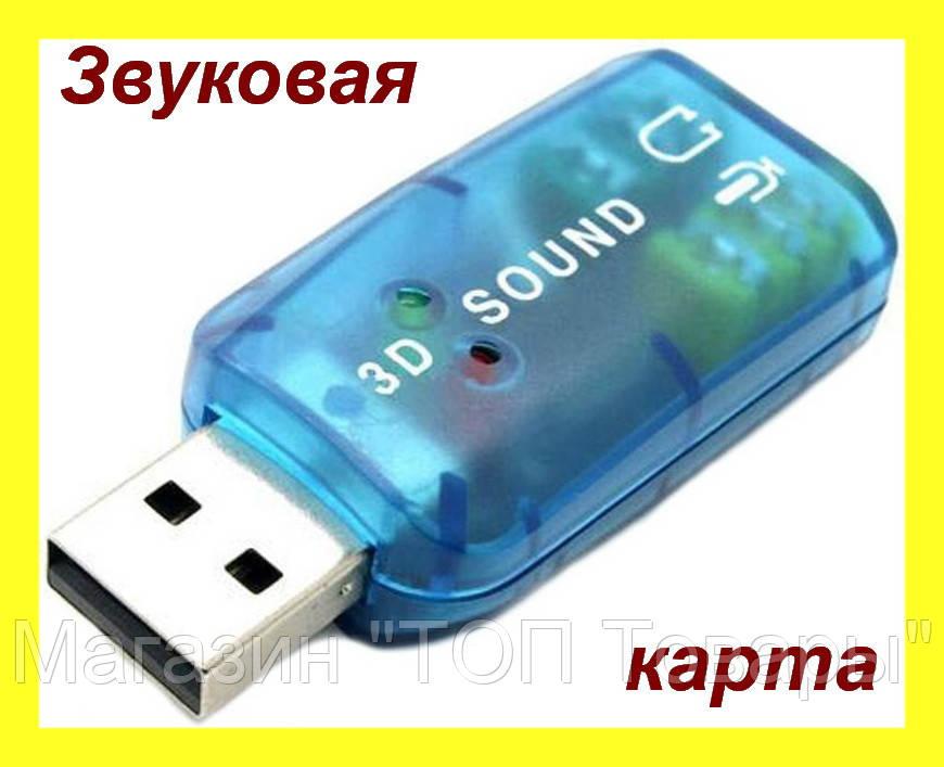 """Звуковая карта USB 5.1 3D sound - Магазин """"ТОП Товары"""" в Одессе"""