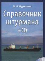 М. В. Бурханов Справочник штурмана (+ CD-ROM, плакат)