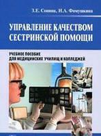 З. Е. Сопина, И. А. Фомушкина Управление качеством сестринской помощи