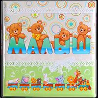 Детский фотоальбом с 20 магнитными листами, Малыш