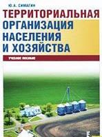 Ю. А. Симагин Территориальная организация населения и хозяйства