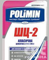 Штукатурка POLIMIN ШЦ-2