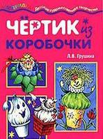 Л. В. Грушина Чертик из коробочки. Детский дизайн