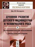 Болдуин Дж.М. Духовное развитие детского индивидуума и человеческого рода. Т.1: Экспериментальное обоснование. Биологический генезис. Пер. с англ.