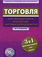 М. Н. Агафонова Торговля. Настольная книга бухгалтера торгового предприятия (+ CD-ROM)