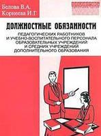 Белова В., Корнеева И. Должностные обязанности педагогических работников и учебно-воспитательного персонала образовательных учреждений и средних