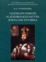 В. С. Румянцева Патриарх Никон и духовная культура в России XVII века